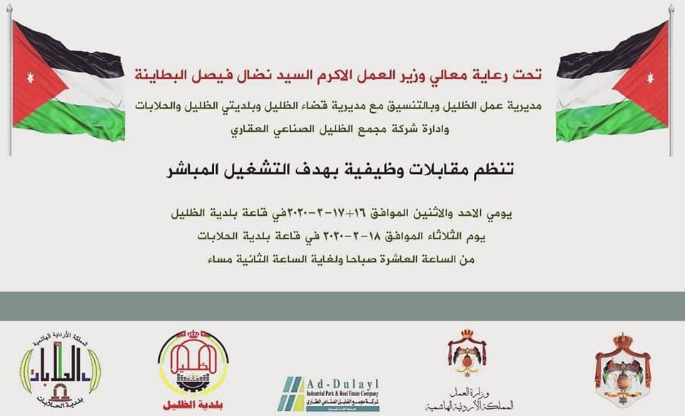 دعوة لحضور اليوم الوظيفي برعاية وزارة العمل