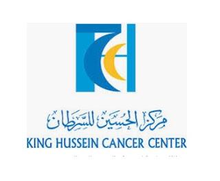 فرص عمل لدى مركز الحسين للسرطان