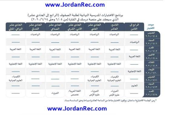 جدول الإمتحانات