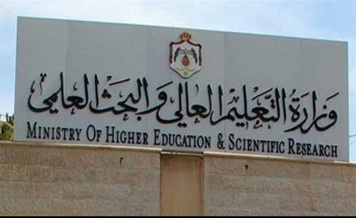 وزارة التعليم العالي | مواقع مجانيّة لطلّاب مخيميّ الزعتري والأزرق