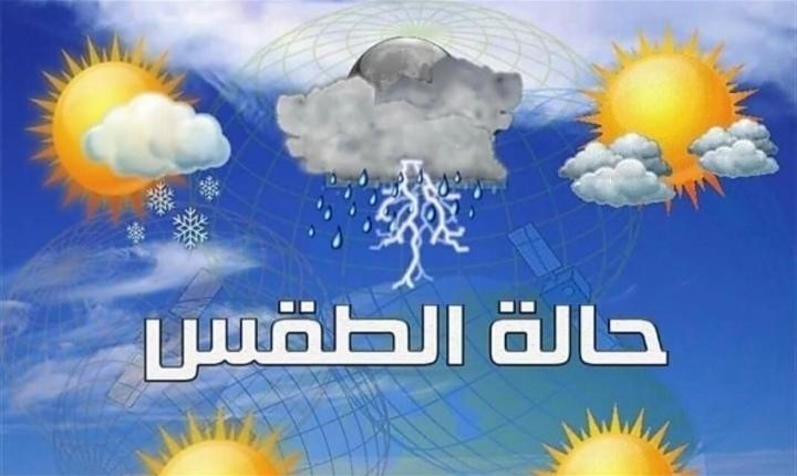 الحالة الجويّة خلال أيام العيد