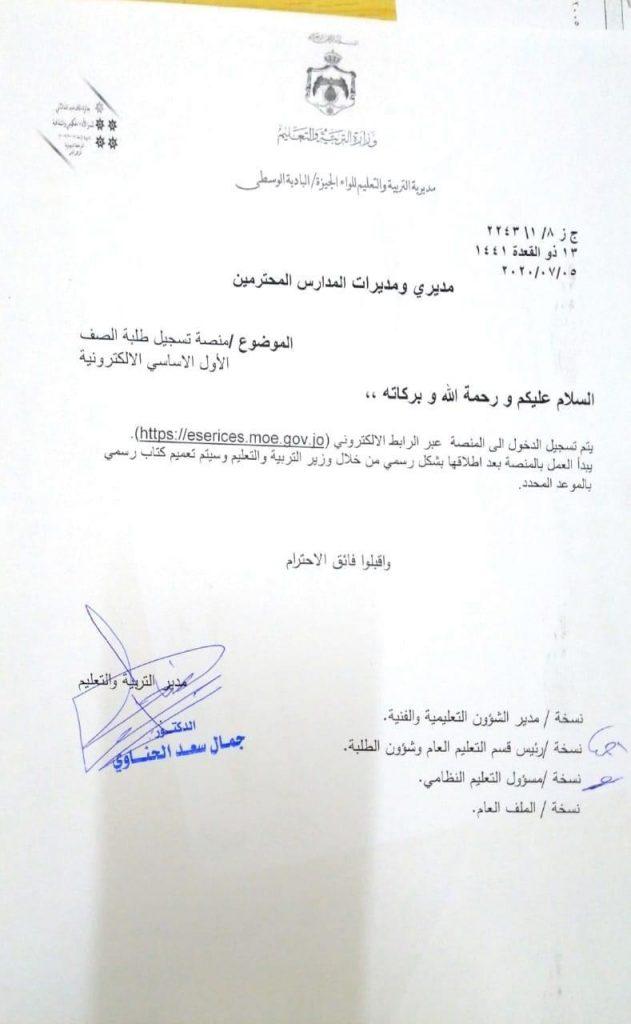 منصة تسجيل طلبة الصف الأول ابتدائي - سِجلات الأردن ...