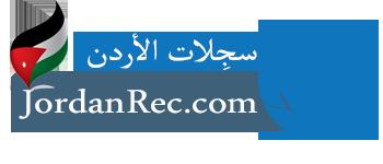 موقع أردني عام يهتم بنشر كل ما هو جديد لخدمة المجتمع