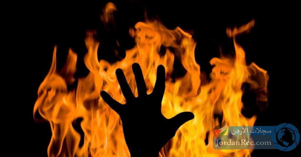 تفاصيل مروعة بجريمة مقتل لبنانية حرقا على يد زوجها الأردني في مأدبا