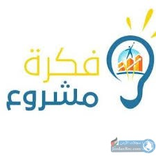 أفكار ومشاريع صغيرة مربحة وناجحة للشباب والنساء