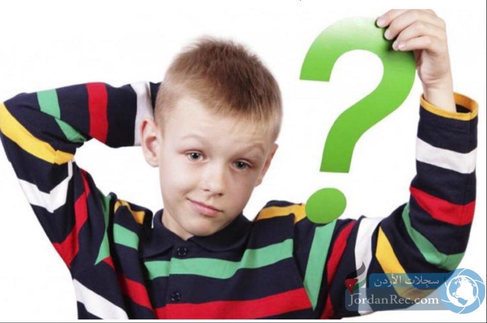 كثرة الأسئلة عند الأطفال دلالاتها وإيجابياتها المتعددة