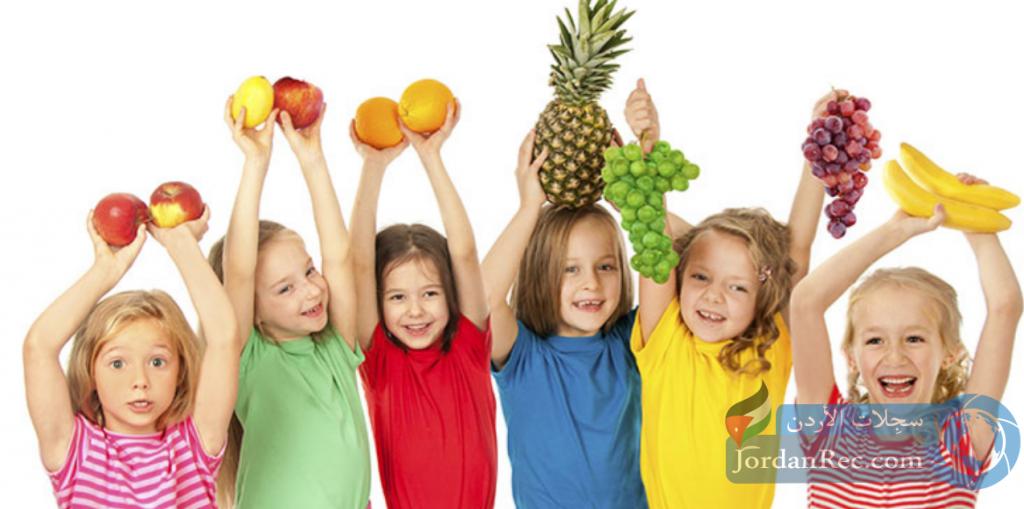 عادات الأكل الصحية للأطفال س جلات الأردن Jordan Records