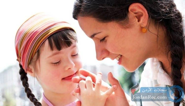 كيفية التعامل مع الطفل المصاب بمتلازمة داون
