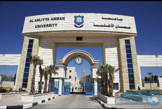 وظائف شاغرة لدى جامعة عمان الأهلية