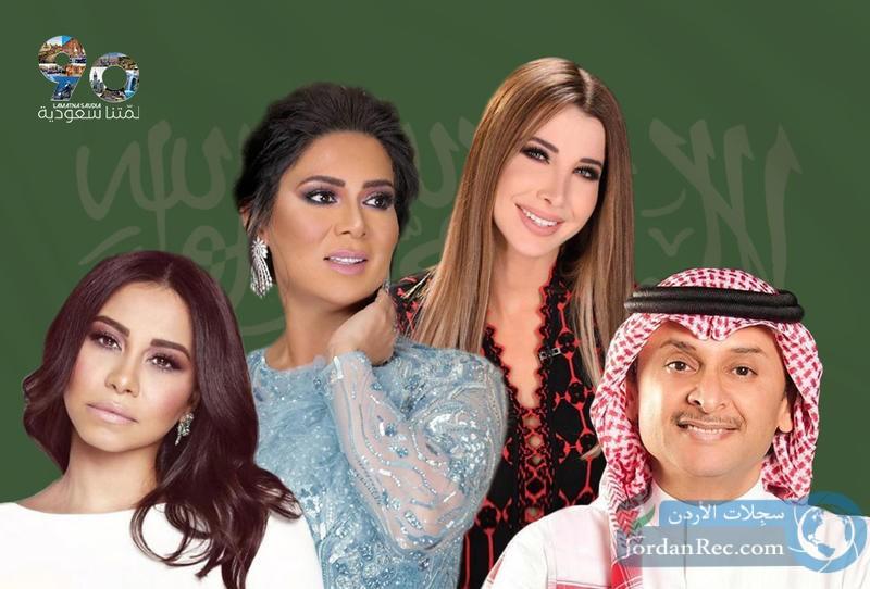 كيف احتفل النجوم والمشاهير العرب باليوم الوطني السعودي ال90