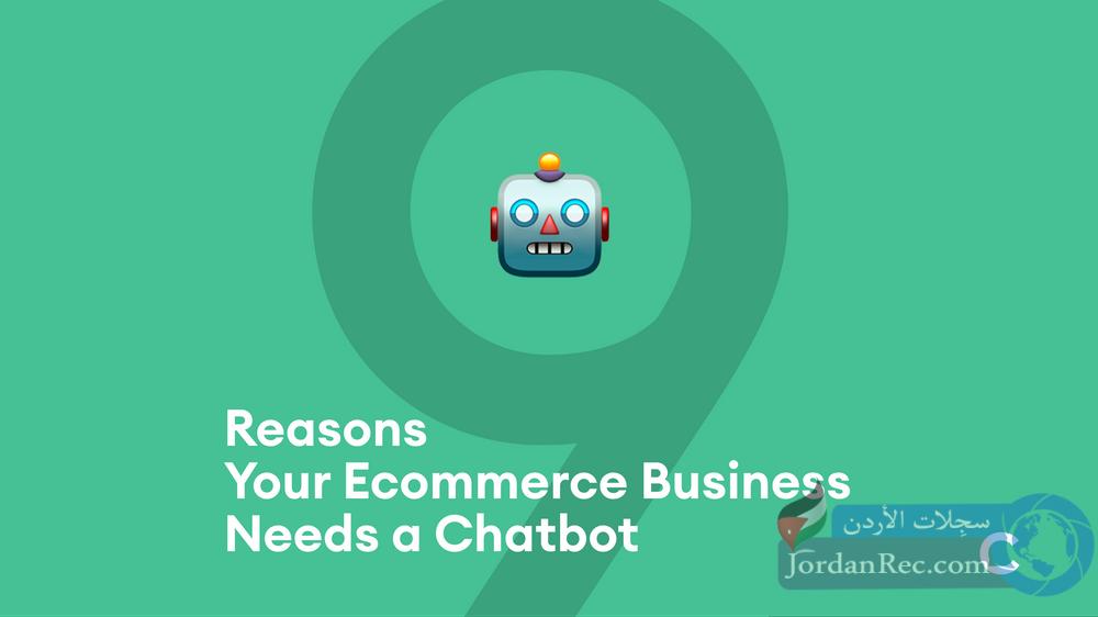 9 أسباب لاستخدام روبوت محادثة