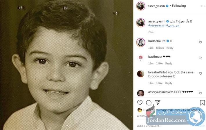 صورة للفنان آسر ياسين في طفولته