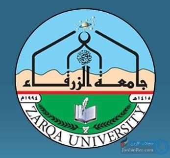مطلوب عضو هيئة تدريسية لجامعة الزرقاء