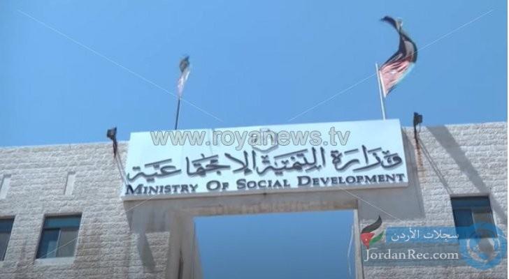 تفاصيل استئناف العمل في وزارة التنيمة واستقبال المراجعين