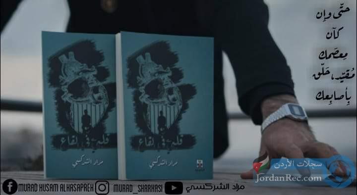 كتاب قلبي في القاع للكاتب مراد الشركسي