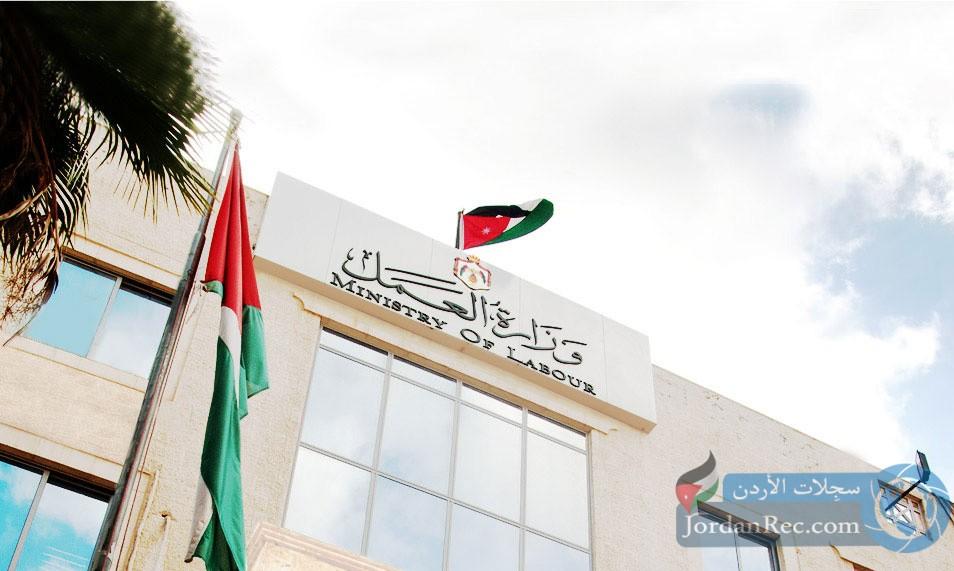 فرص عمل تتعدى ال٣٠ وظيفة لدى مديرية تشغيل عمان الأولى