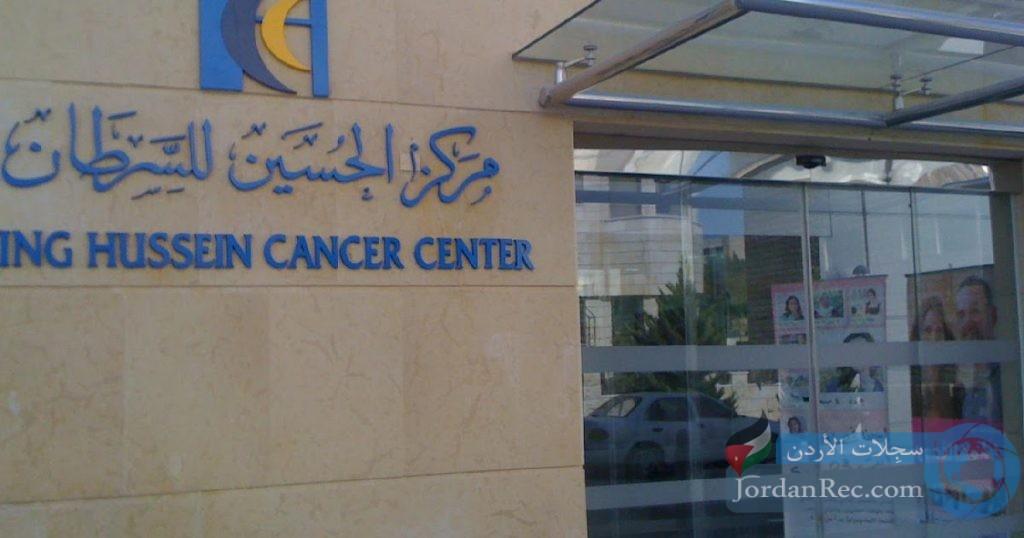 أعلن مركز حسين للسرطان عن توفر شواغر