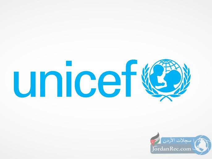 فرص عمل لدى منظمة اليونسيف