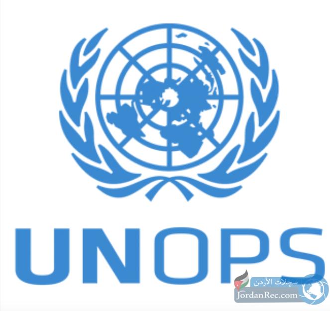 فرص عمل لدى منظمة UNops