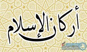 أركان الاسلام الخمسة