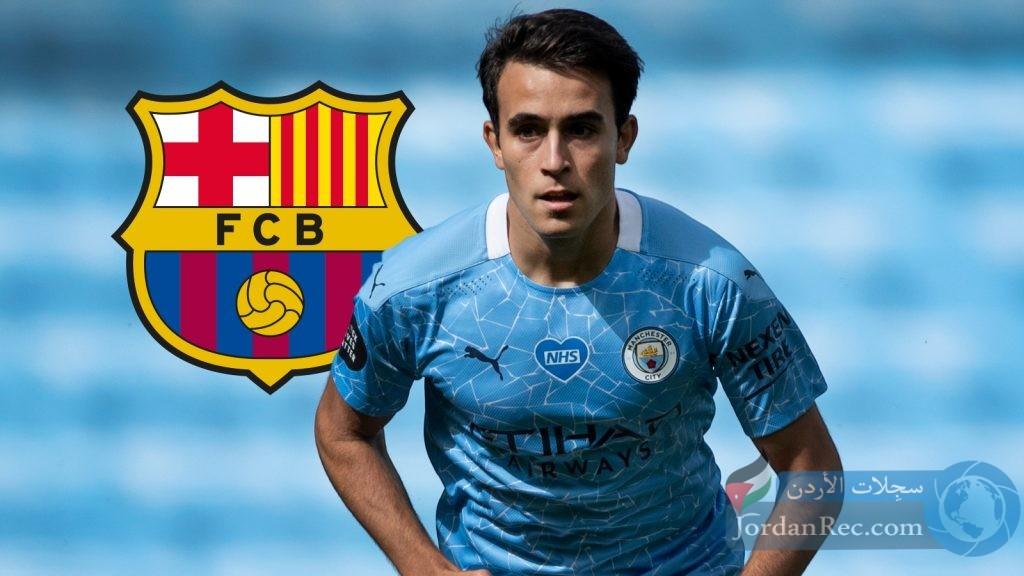 إيرك جارسيا يصل إلى اتفاق مع برشلونة