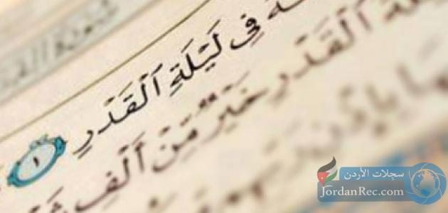 دليل المبتدئين لقراءة القرآن