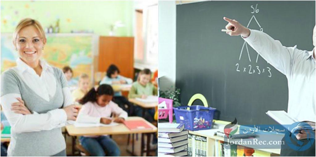 مطلوب معلمين ومعلمات في تخصصات مختلفة بشكل مستعجل