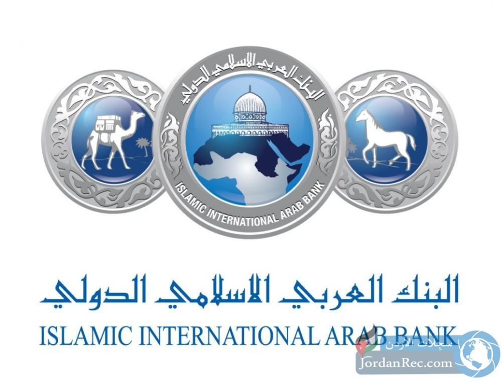 فرص عمل لدى البنك العربي الإسلامي