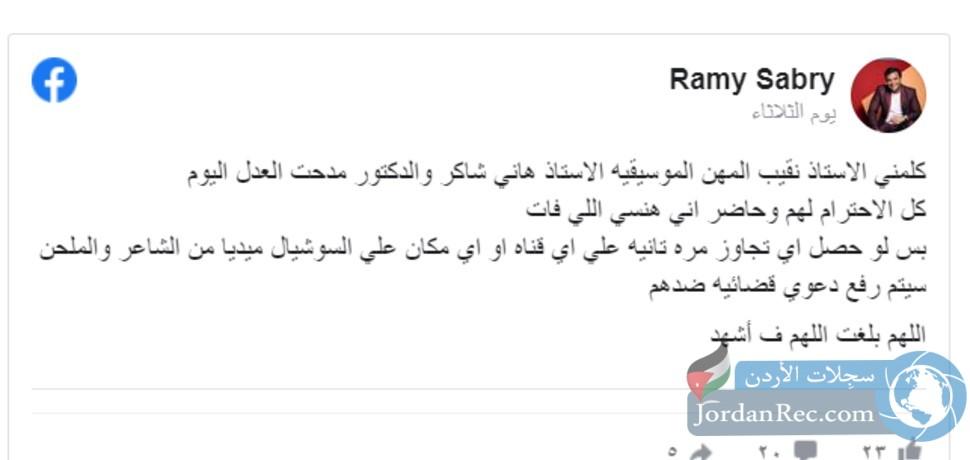 رامي صبري يعلن التهديد من جديد