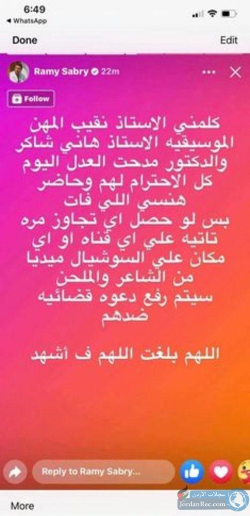 ما نشره رامي صبري على الفيس بوك