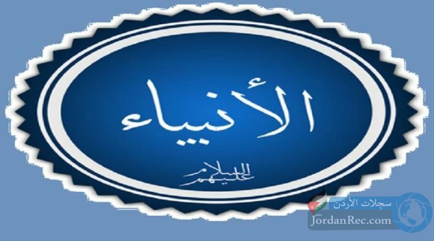 من هم الأنبياء في الإسلام