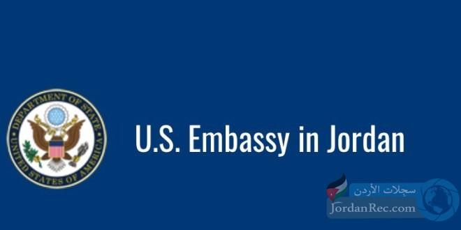 فرص عمل لدى السفارة الأمريكية في الأردن برواتب مجزية جدا