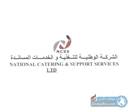 مطلوب للعمل لدى الشركة الوطنية للتغذية والخدمات المساندة