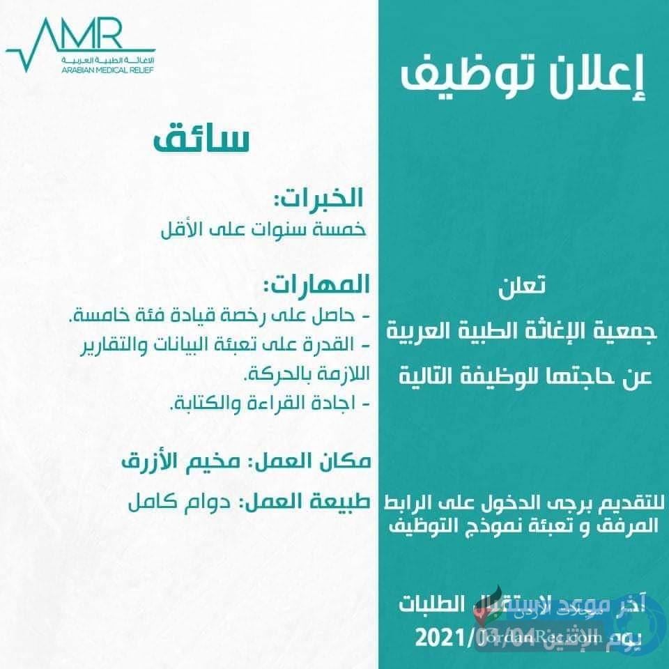 مطلوب سائقين للعمل لدى جمعية الإغاثة الطبية العربية