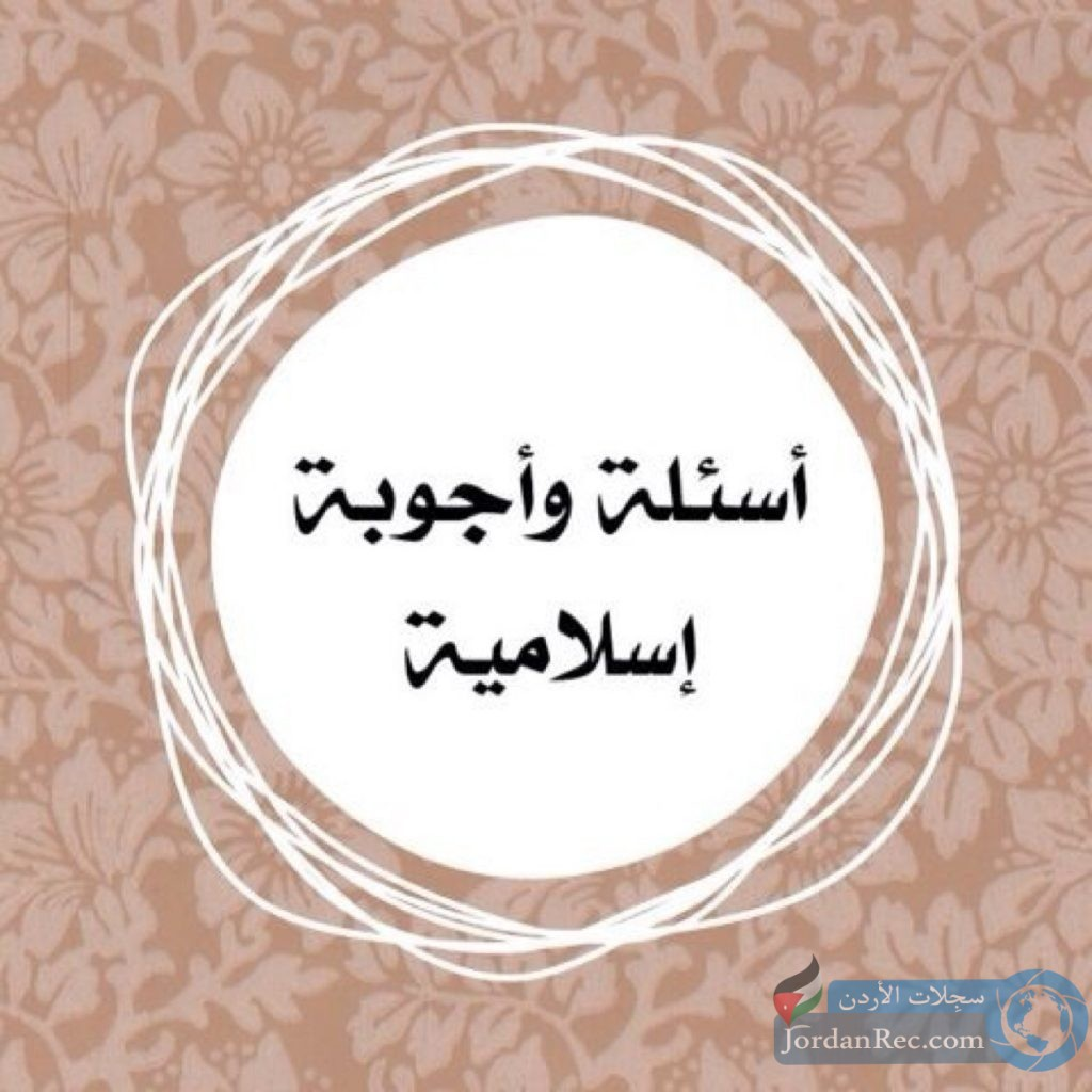 أسئلة حول الاسلام