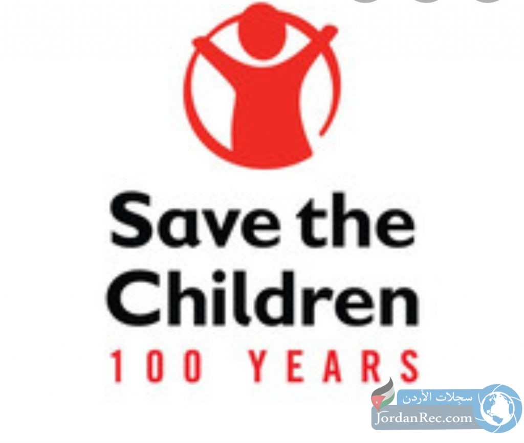 منظمة حماية الطفل الدولية تعلن عن فرص عمل