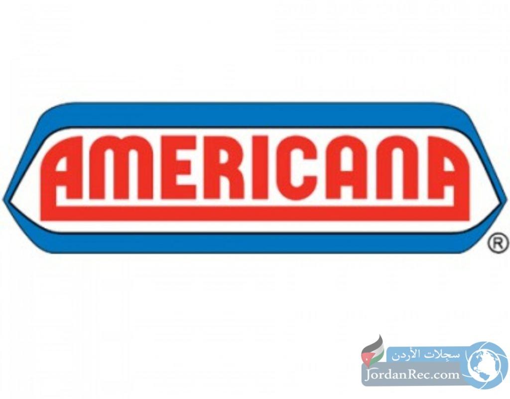 فرص عمل لدى شركة أمريكانا الغذائية