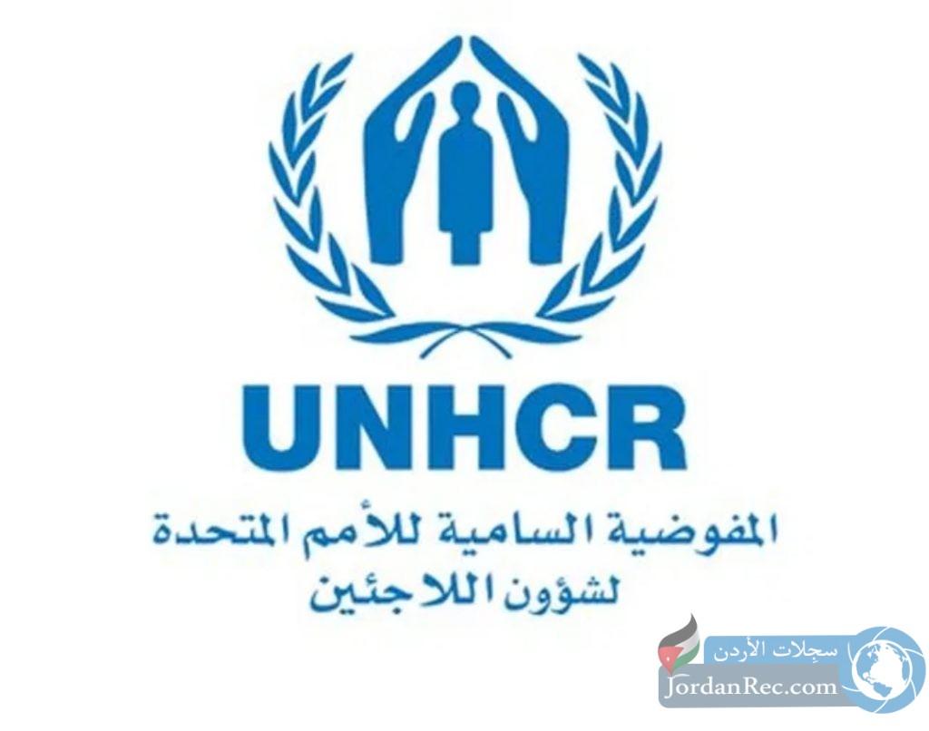 فرص عمل لدى المفوضية السامية للأمم المتحدة لشؤون اللاجئين برواتب مجزية