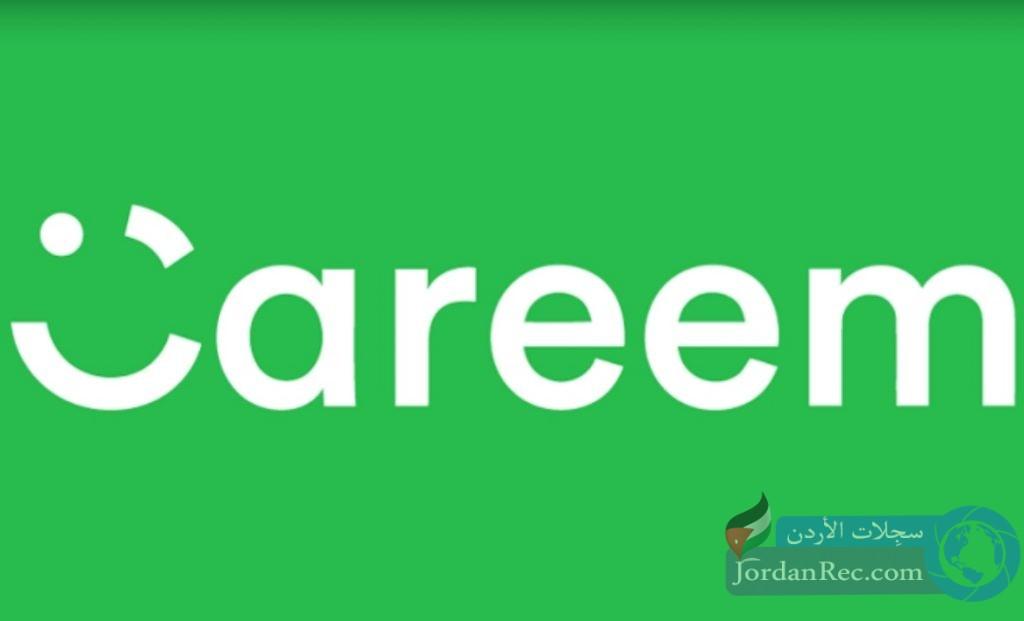 كريم تعلن عن فرص عمل متنوعة لديها