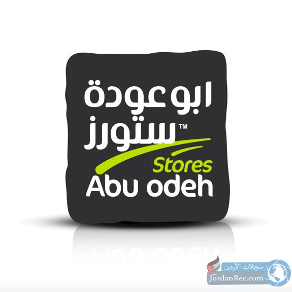 مطلوب للعمل لدى شركة محمود أبو عودة وأولاده