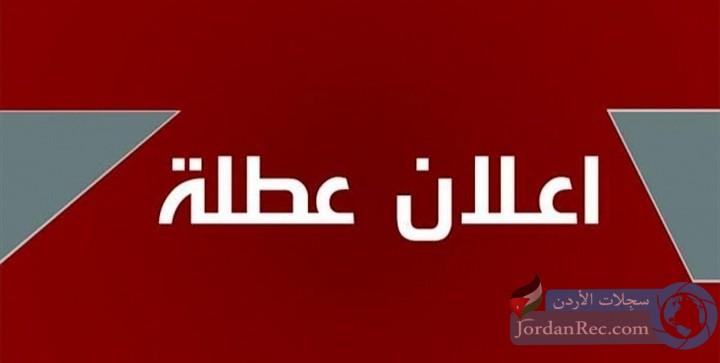 الإعلان بشكل عاجل عن عطلة رسمية قادمة للأردنيين