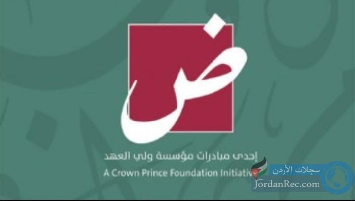 مسابقة ض للمحتوى الرقمي العربي