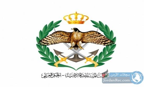 القيادة العامة للقوات المسلحة الأردنية تفتح باب التسجيل لفرص عمل لديها.