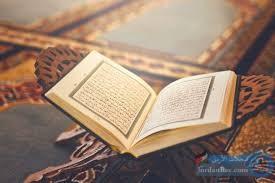 الطريقة الصحيحة والمحترمة للتخلص من القرآن