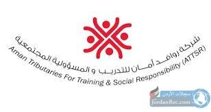 وظائف شاغرة لدى روافد أمان للتدريب والمسؤولية المجتمعية ATTSR