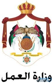 وزارة العمل|مطلوب موظفي صيانة و تحميل وتنزيل
