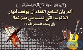 الغناء والموسيقى في الاسلام