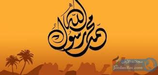 10 أحاديث نبوية يجب على المسلمين اتباعها