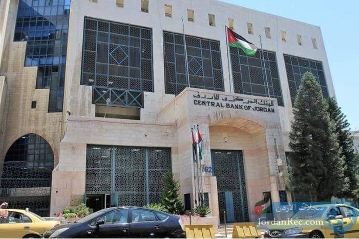 تعميم من البنك المركزي الأردني على جميع البنوك