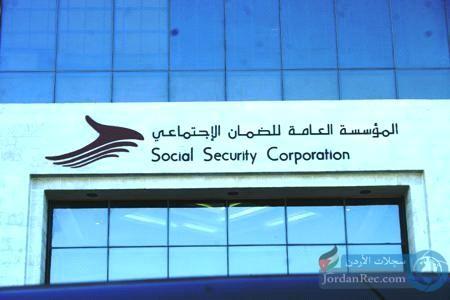 بيان صادر عن المؤسسة العامة للضمان الاجتماعي